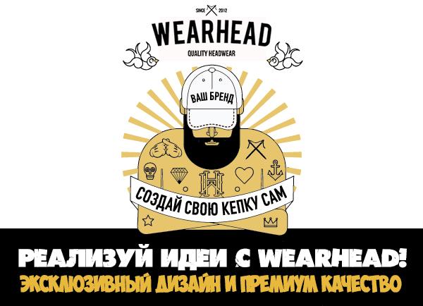Wearhead - это высокий стандарт